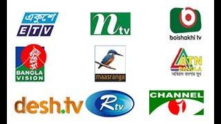 বাংলা লাইভ টিভি দেখুন সরাসরি   Bangla Live TV 2017