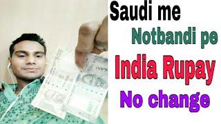 Saudi arbia not change India rupees