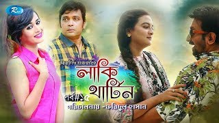 Lucky Thirteen | Episode 15 | লাকি থার্টিন | Milon | Ahona | Shaju | Shormili | Rtv Drama Serial