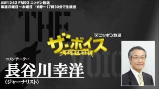 2017/7/24(月)ザ・ボイス 長谷川幸洋 ニュース解説「安倍総理大臣も出席 きょうから国会の閉会中審査始まる」「東京オリンピック開幕まで3年 開会式に祝日案」など