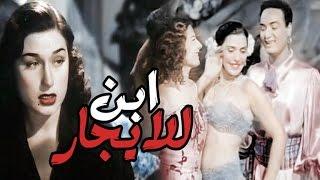 Ebn Lelegar Movie - فيلم ابن للايجار