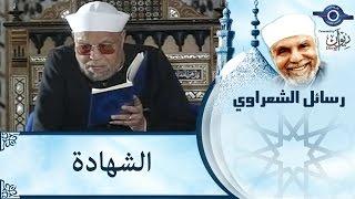 الشيخ الشعراوي | الشهادة