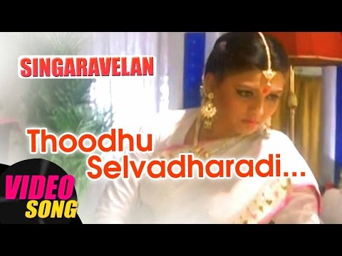 Xxx Mp4 Thoodhu Selvadharadi Video Song Singaravelan Tamil Movie Kamal Haasan Khushboo Ilayaraja 3gp Sex