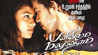 new tamil movies 2015 | Panivizhum Malarvanam|tamil movies 2014 full movie new releases  HD