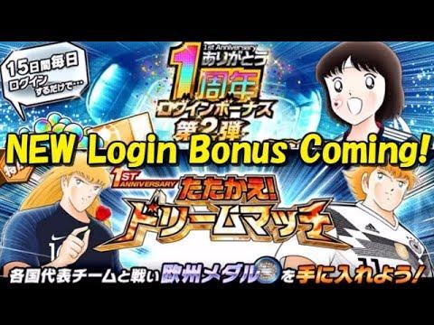 Xxx Mp4 Captain Tsubasa Dream Team SUPER AWSOME Login Bonus Event Is Coming From The 29th 3gp Sex