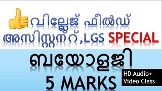 Village Field Assistant LGS Repeated Questions Biology Science Questions By Gurukulam PSC Classes