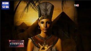 Сенсационное открытие в Египте - учёные обнаружили гробницу Нефертити Мировые Новости Сегодня