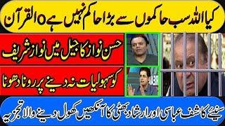Pakistan News Live Today | Kashif Abbasi & Irshad Bhatti Analysis on Nawaz Sharif Facilities in Jail