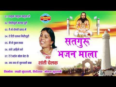 Xxx Mp4 SATGURU BHAJAN MALA Shanti Bai Chelak Panthi Geet Whats App Only 07049323232 3gp Sex