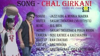 // New Haryanvi Dj Song // Chaal Girkani // Umesh Bajinia // Jaji King // Monika Sharma //Mg Bros //