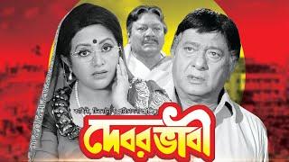 দেবর ভাবী | Debor Bhabi | Bangla Movie | Azim | Razzak | Bobita | Khalil | Babor