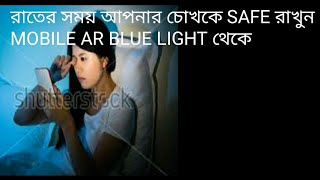 protect your eayes from Blue light from phone