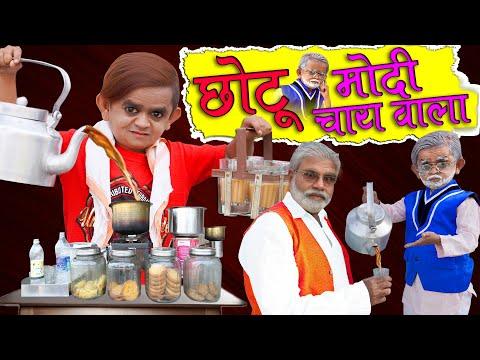 छोटू चाय वाला CHOTU DADA CHAI WALA Khandesh Hindi Comedy Chotu Comedy Video