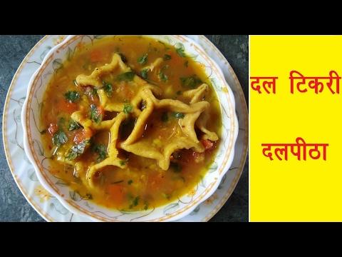 Dal Tikri Recipe in Hindi Daal Pitha UP Special Daal Tikri Healthy & tasty One Pot Meal