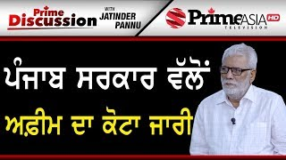 Prime Discussion (923) ||  ਪੰਜਾਬ ਸਰਕਾਰ ਵੱਲੋਂ ਅਫ਼ੀਮ ਦਾ ਕੋਟਾ ਜਾਰੀ