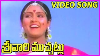 Srivari Muchatlu | Video Song | Akkineni Nageswar Rao |Jayasudha and Jayapradha  Telugu Hit Songs