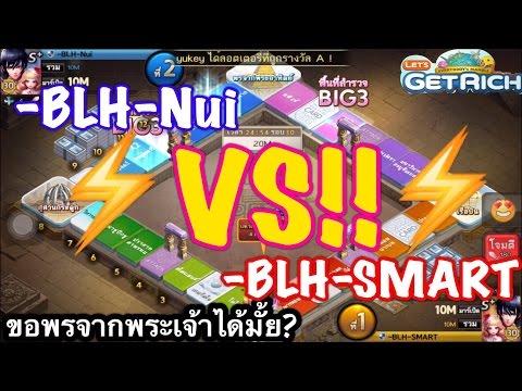 Line เกมเศรษฐี - ชิงตัวจริงการแข่ง GRTC -BLH-SMART VS -BLH-Nui ขอพรจากพระเจ้าได้มั้ย? 55555