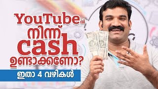 4 steps in earn money from YouTube | Malayalam  Tech video