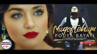 💝Суруди нави Pouya Bayati -Naguftiham New Song( 2018) Persian Music
