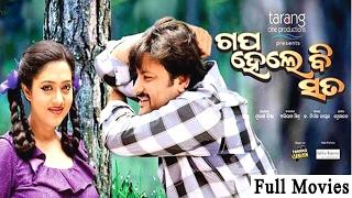 Odia Super Hit Movies 2017 - Anubhav Mohanty - Balunga Toka - Oriya film 2017 - Barsa Priyadarshini