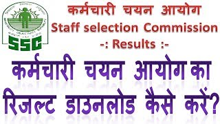 How to download result of ssc in Hindi | SSC ka result online download kaise kare