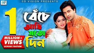 Beche Achi Joto Dine | Prem Songat (2016) | HD Movie Song | Shakib Khan | Shabnur | CD Vision