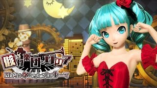 [60fps Full] 骸骨楽団とリリア Skeleton Orchestra and Lilia - Hatsune Miku 初音ミク Project DIVA English Romaji