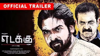 Edakku Official Movie Trailer 2017 | Vijay Sethupathi | Vasanth | Nayana Krishna | Trailer #1