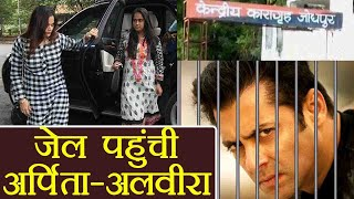 Salman Khan Case: Arpita and Alvira meet Salman inside Jail, gets EMOTIONAL | FilmiBeat
