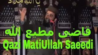 Qazi MatiUllah Saeedi Latest Naqabat In | Islamabad | |2017| قاضی  مطیع  اللہ  سعیدی