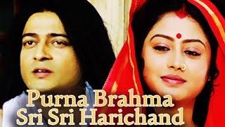 Purna Brahma Sri Sri Harichand | Bengali Full Movie | Firdous Ahmed