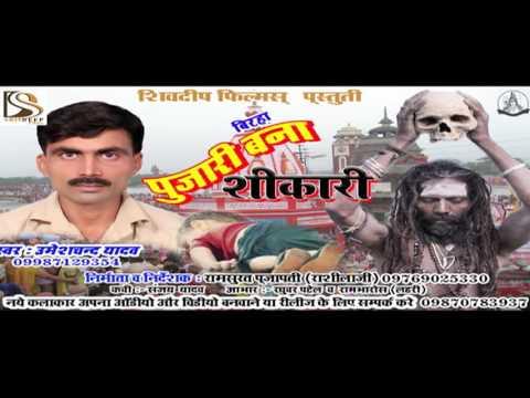 पुजारी बना शिकारी  Pojari Bana Sikari    Bhojpuri Birha    Umesh Yadav