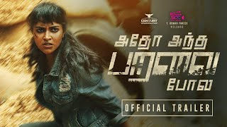 Adho Andha Paravai Pola Tamil Official Trailer | Amala Paul | Vinoth KR