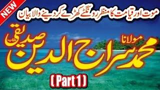 Moulana Siraj-ud-Din Siddiqui (SHAN-E-RASOOL )Qayamat Ka Manzar aur Qayamat Kay Din Kya Ho ga part 1