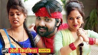 Kheli Kit Kitta || खेली कितकित्ता रहरी के चु ट्टा || Samar Singh || Bhojpuri Hot Songs