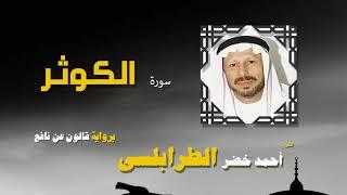القران الكريم كاملا بصوت الشيخ احمد خضر الطرابلسى | سورة الكوثر