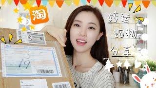 sylviaaAxuan| 淘宝转运购物分享❤️淘宝大开箱!!Taobao Unboxing | Superbuy