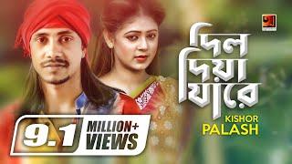 Bangla Music Video 2018 | Dil Diya Jare | by Kishor Palash | HD1080p  | ☢☢ EXCLUSIVE ☢☢