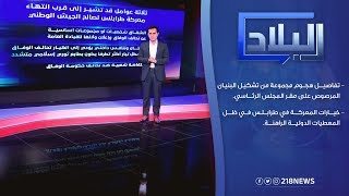 تفاصيل هجوم مجموعة من تشكيل البنيان المرصوص على مقر المجلس الرئاسي | برنامج البلاد