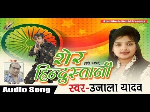 जौनपूर का शहीद राजेश | शेर हिन्दुस्तानी(बिरहा उरी कान्ड)| गायीका-उजाला यादव | Azad Music World- 2016