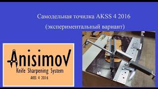Экспериментальная точилка Шашка (AKSS 4 2016) Sharpening Cossack saber. Experimental version