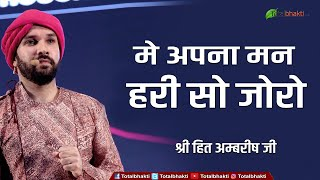 Shree Hita Ambrish Ji   Me Apna Man Hari So Joro   Krishna Bhajan