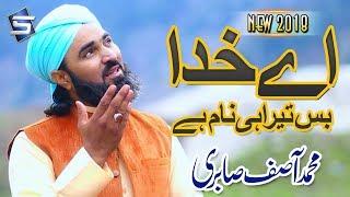 New Hamd 2018 - Ay Khuda Bas Tera Hy Naam Hai - Muhammad Asif Sabri - Released by Studio5