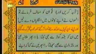 Al Quran Para 29 Complete with Urdu Translation  Al Mulk 1 - Al Mursalat 50 (67:1-77:50)