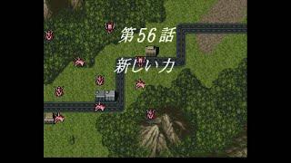 Super Robot Wars F Final (SS) (無改造) 第56話