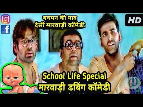Xxx Mp4 School Life Marwadi Comedy 2018 School Ke Wo Din मारवाडी कॉमेडी Best Funny Marwadi Dubbed Comedy 3gp Sex