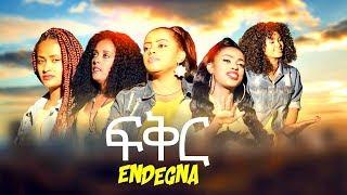 Endegna - fikir |ፍቅር - New Ethiopian Music 2019 (Official Video)