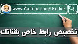 كيفيه عمل رابط خاص بقناتك علي اليوتيوب - user Link YouTube Channel