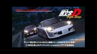【フル】頭文字D7 m.o.v.e Cross the x【FULL】