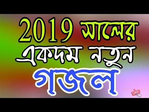 Xxx Mp4 2019 সালের একদম নতুন গজল New Bangla Gojol 2019 বাংলা গজল Rajib Ansari Sabbir Hossain Ap 3gp Sex